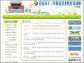台南市12年國教教育網